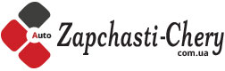 Вольнянск магазин Zapchasti-chery.com.ua